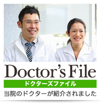 Docter'sFile